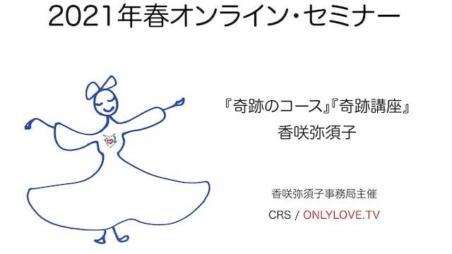 Yasuko Kasaki's Spring 2021 Tokyo Seminar Day 2