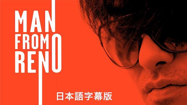 リノから来た男 (Man from Reno 日本語字幕版)
