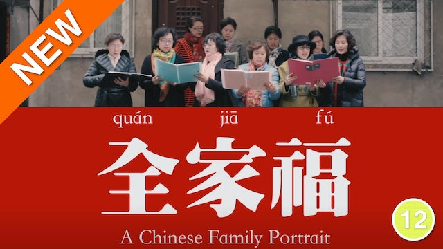 A Chinese Family Portrait