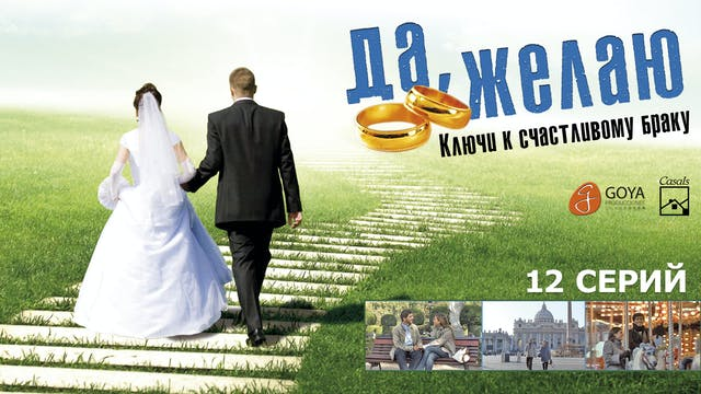 ДА, ЖЕЛАЮ. Ключи к счастливому браку