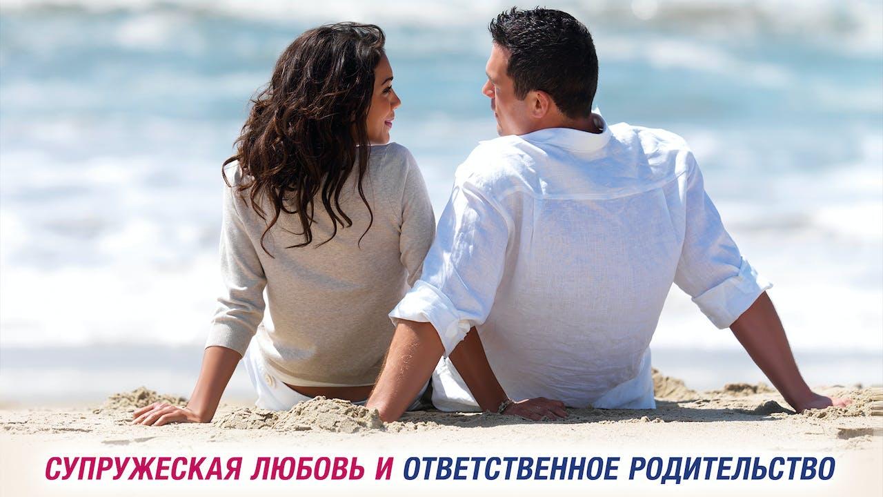 Супружеская любовь и ответственное родительство