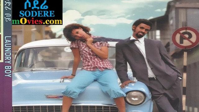 Ethiopian Movie - LAUNDRY BOY
