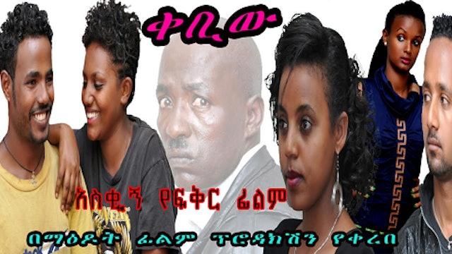 Kebiew full Ethiopian Movie