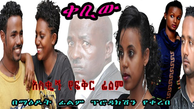 Kebiew full Ethiopian Movie