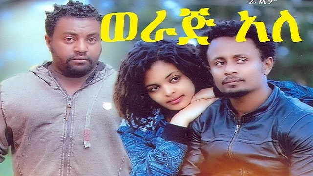 Weraj Ale full movie