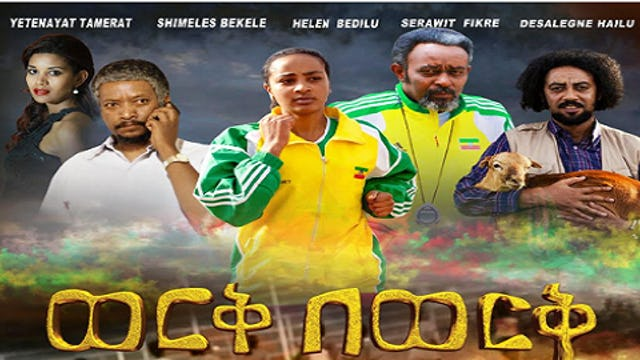 Werq Be Werq Full Ethiopian Movie