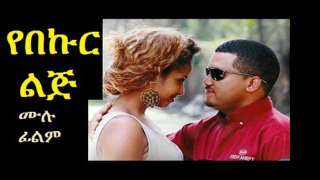 Yebekur Lij Full Ethiopian Movie