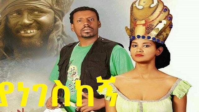 Yanegeskegn Full Ethiopian Movie