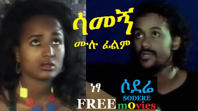 Ethiopian Movie Samegn Full