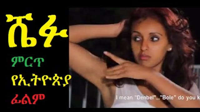 Shefu Full Ethiopian Movie