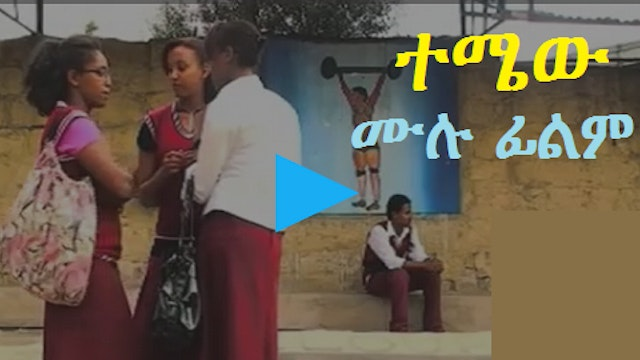 Temew Ethiopian Movie