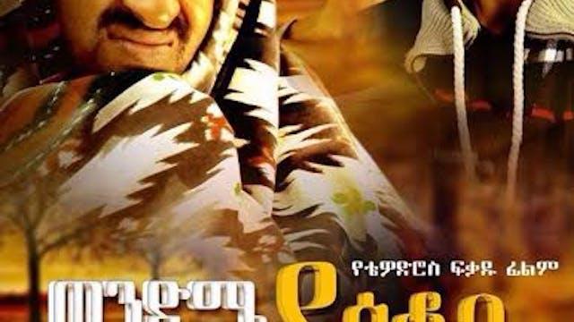 Wendme Yakob Full Ethiopian Movie