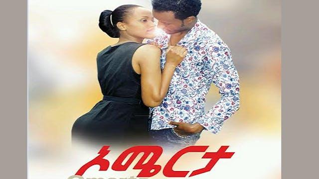 Omerta full movie
