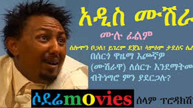 ADDISU MUSEHRA Ethiopian Movie