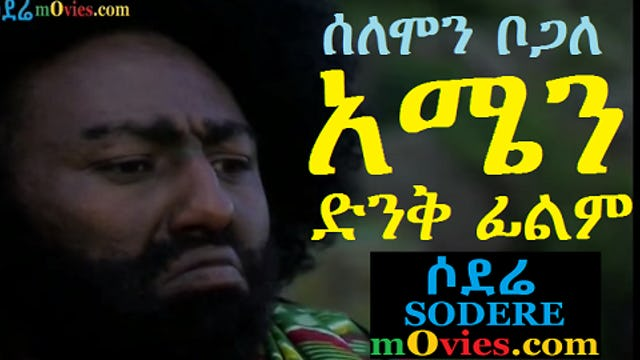 Amen Ethiopian Movie