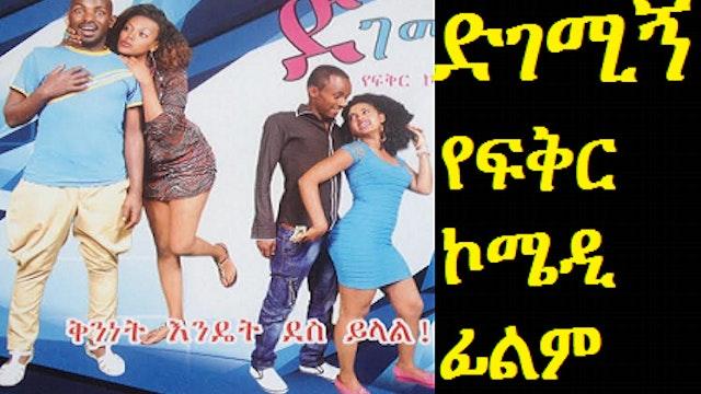 Ethiopian Romantic Comedy Degemign Full