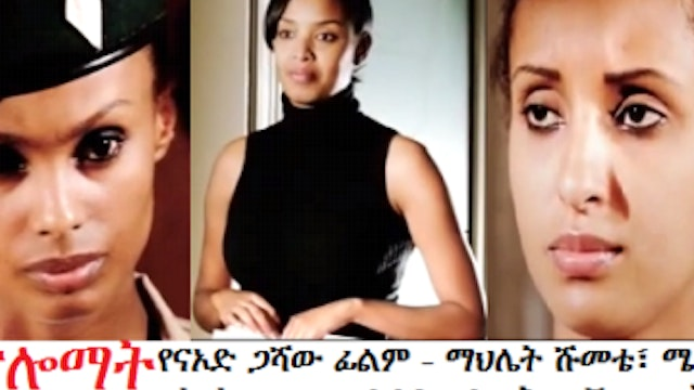 Ethiopian Movie DIPLOMAT FULL - Mahle...