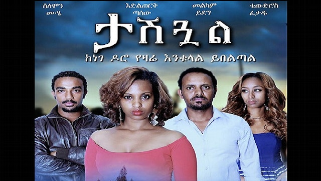 Tashegual Full Ethiopian Movie