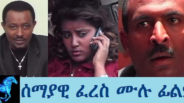 Ethiopian Movie Semayawi Feres Blue H...