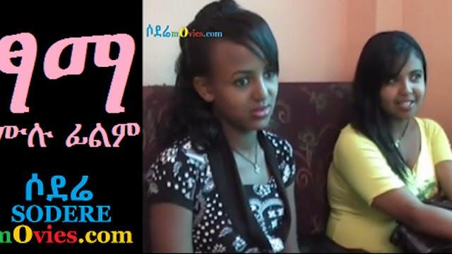 Ethiopian movie Tsama full
