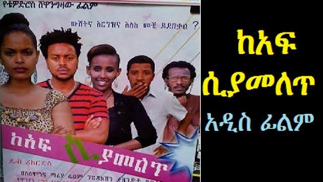 KeAf Siyamelet full New Ethiopian Movie