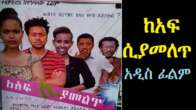 KeAf Siyamelet full New Ethiopian Movie