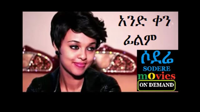 And Ken አንድ ቀን Full New Ethiopian Movie