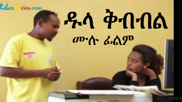 Ethiopia Dula Kibebel full