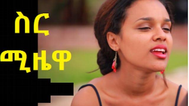 Ethiopian Movie Sere Mizewa Full