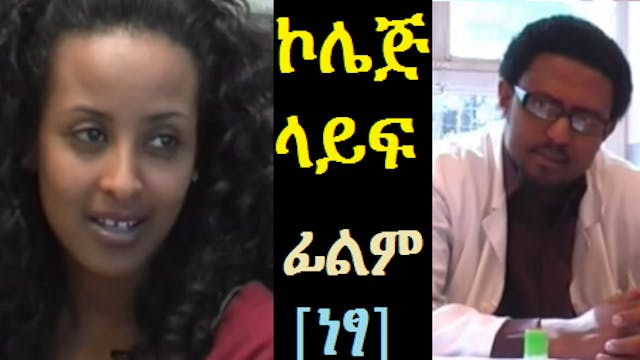 College Life Ethiopian Movie