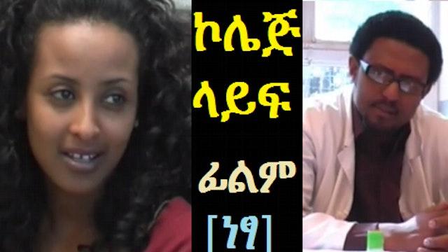 College Life Ethiopian Movie