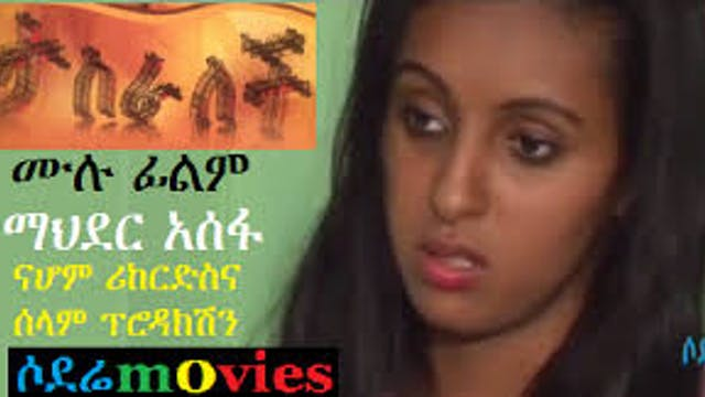 TASRALECH Full Ethiopian Movie