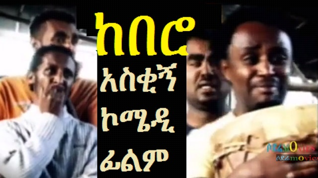 Kebero Full Ethiopian Comedy Movie