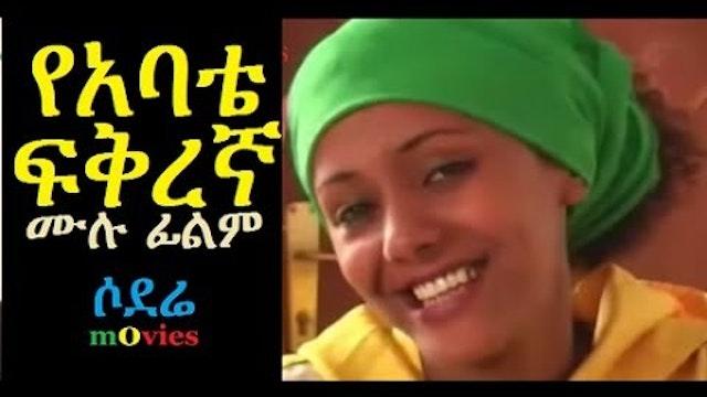 Ye Abate Fikregna Ethiopian Movie