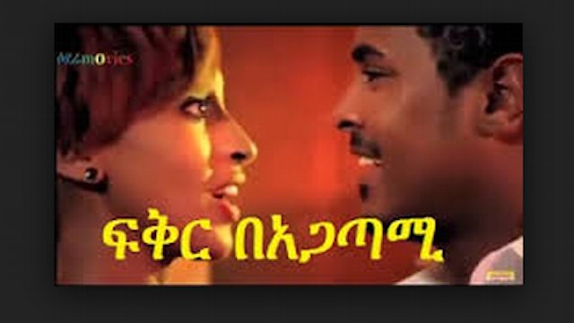 FEKER BEAGATAMI Full Ethiopian Movie