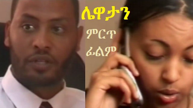 Lewatan Ethiopian Movie Full