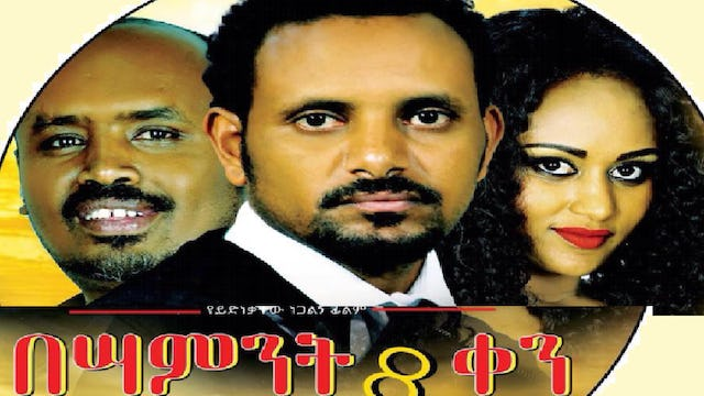 በሳምንት 8 ቀን Be Samnt 8 Ken full movie