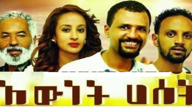 እውነት ሐሰት Ewnet Haset full movie