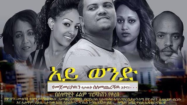 Aye Wend Full Ethiopian Movie