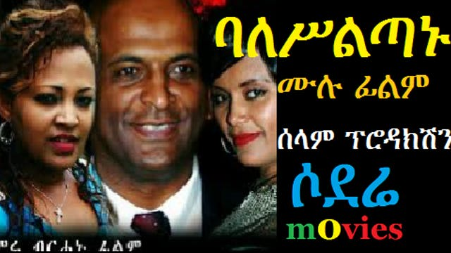 Ethiopian Movie Bale Selatanu Full