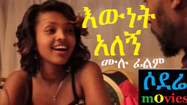 New Ethiopian Movie - Ewenet Alegn Full