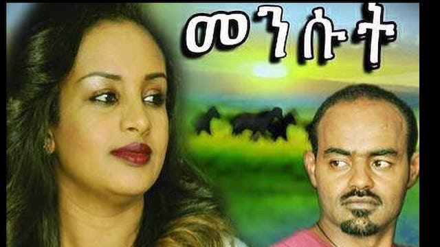 መንሱት Mensut full movie