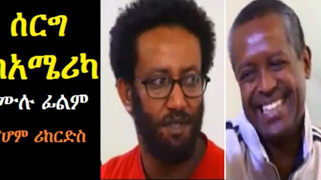 Serg Ke America Ethiopian Movie