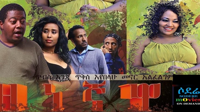 Zenegnawa Full Comedy Ethiopian Movie