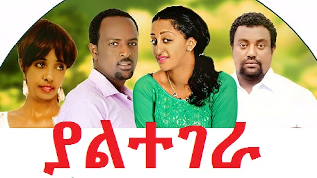 ያልተገራ Yaltegera full movie