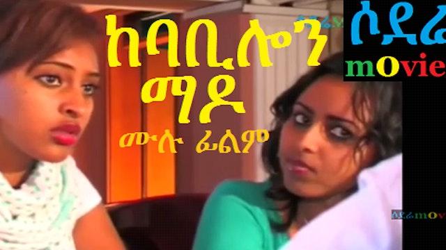 Ethiopian Movie Ke Babilon Mado