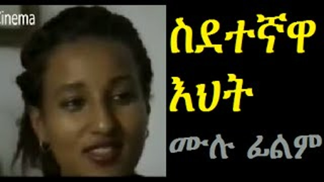 Ethiopian Movie Sedetegnawa Ehet