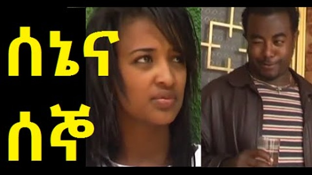 Ethiopian Movie SeneNa Segno Full