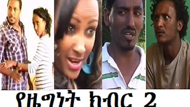 Ethiopian Movie Yezegenet Kiber 2