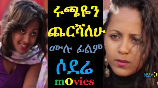 Ethiopian Movie Ruchayene Cherishalehu